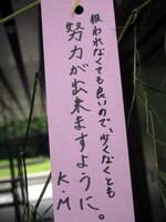 20120705_02